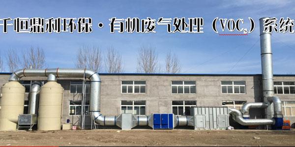 废气处理设备公司千恒提醒您,VOCs危害极大,我们帮您解决废气排放
